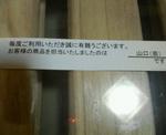 P1000555.JPG